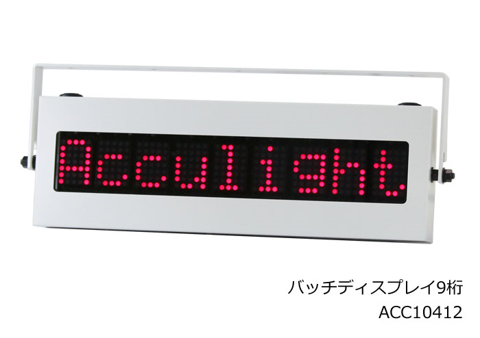 バッチディスプレイ9桁ACC10412