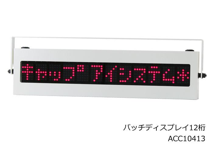 バッチディスプレイ12桁ACC10413