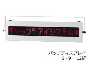 バッチディスプレイ 6・9・12桁