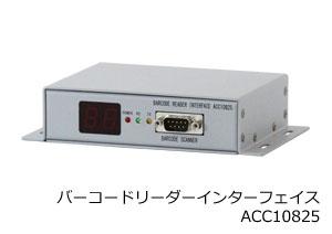 バーコードリーダーインターフェイスACC10825