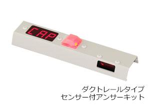 ダクトレールタイプ センサー付アンサーキット