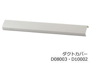 ダクトカバー D08003・D10002