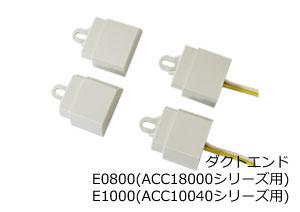 ダクトエンドE0800・E1000