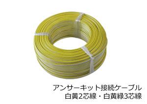 アンサーキット接続ケーブル C18001B・C18009B