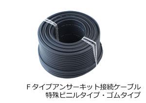 Fタイプアンサーキット接続ケーブルF02002・F02005