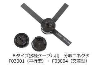 Fタイプ接続ケーブル用分岐コネクタ F03001・F03004