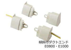 傾斜付ダクトエンドE0800・E1000