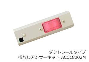 ダクトレールタイプ桁無しアンサーキットACC18002M