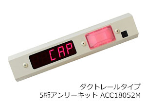 ダクトレールタイプ5桁アンサーキットACC18052M