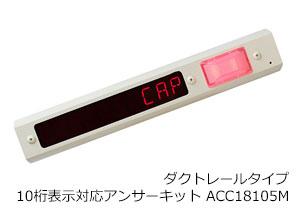 ダクトレールタイプ10桁表示アンサーキットACC18105M