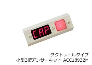 ダクトレールタイプ小型3桁アンサーキットACC18932M