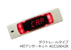 ダクトレールタイプ4桁アンサーキット赤ACC10042R