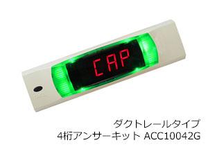 ダクトレールタイプ4桁アンサーキット緑ACC10042G