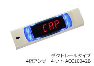 ダクトレールタイプ4桁アンサーキット青ACC10042B
