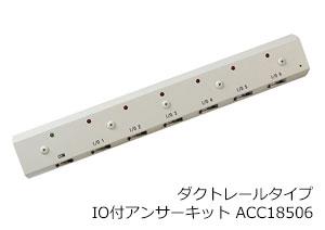 ダクトレールタイプIO制御機能付きアンサーキットACC18506