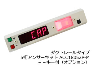 ダクトレールタイプ5桁アンサーキット+-キー付(オプション)ACC18052P-M