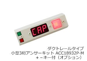 ダクトレールタイプ小型3桁アンサーキット+-キー付(オプション)ACC18932P-M