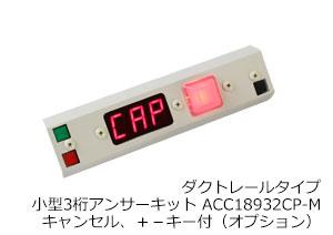 ダクトレールタイプ小型3桁アンサーキット キャンセル、+-キー付(オプション)ACC18932CP-M