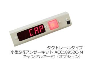 ダクトレールタイプ小型5桁アンサーキットキャンセルキー付(オプション)ACC18952C-M