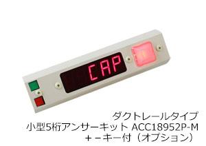 ダクトレールタイプ小型5桁アンサーキット+-キー付(オプション)ACC18952P-M