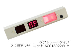 ダクトレールタイプ2-2桁アンサーキットACC18022W-M
