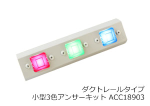 ダクトレールタイプ小型3色アンサーキットACC18903