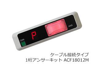 ケーブル接続タイプ1桁アンサーキットACF18012M