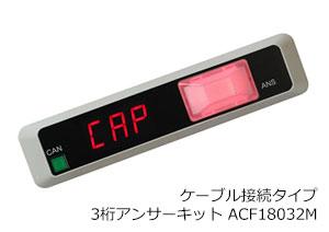 ケーブル接続タイプ3桁アンサーキットACF18032M