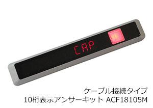 ケーブル接続タイプ10桁表示アンサーキットACF18105M