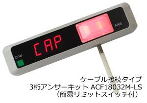 ケーブル接続タイプ3桁アンサーキット(簡易リミットスイッチ付)ACF18032M-LS