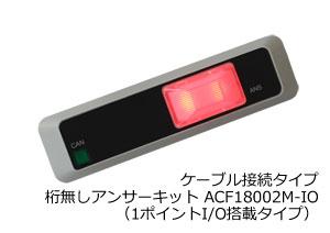 ケーブル接続タイプ桁無しアンサーキット(1ポイントデジタルI/O搭載タイプ)ACF18002M-IO