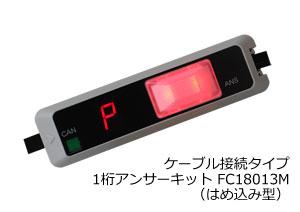 ケーブル接続タイプ1桁アンサーキット(はめ込み型)FC18013M