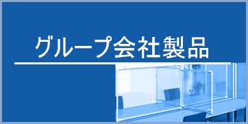 グループ会社製品紹介