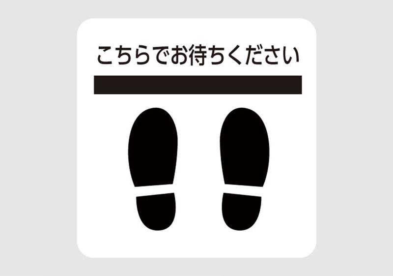 フロア誘導シート「簡易貼付タイプ」のデザインD-1