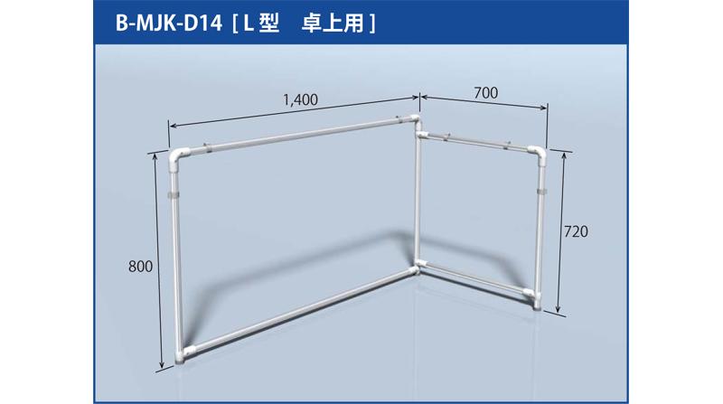 間仕切りパイプシステムのB-MJK-D14 L型卓上用