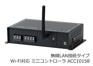 無線LANタイプWi-Fi対応ミニコントローラ ACC10158