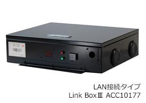 LAN接続タイプLinkBoxIIIACC10177