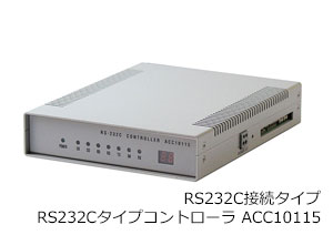 RS232C接続タイプコントローラACC10115