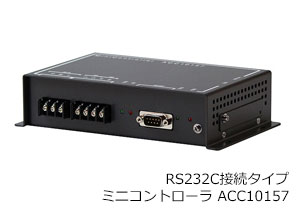 RS232C接続タイプミニコントローラACC10157