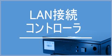 LAN接続対応コントローラ
