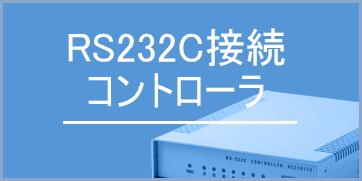 RS232C接続対応コントローラ