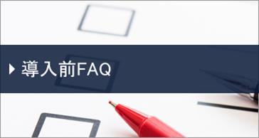 導入前FAQ