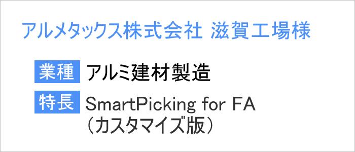 アルメタックス株式会社滋賀工場様 業種:アルミ建材製造 特徴:SmartPicking for FA(カスタマイズ版)