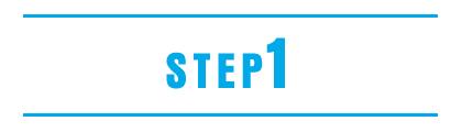 デジタルピッキング(摘み取り方式)STEP1