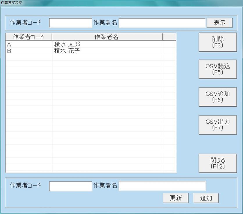 簡単スターターパックの作業者マスタ画面