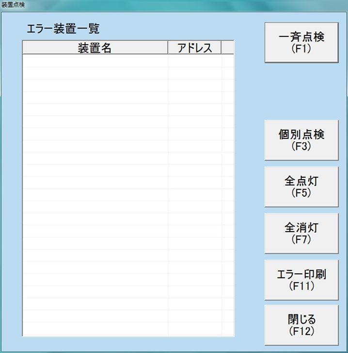 簡単スターターパックの装置点検画面