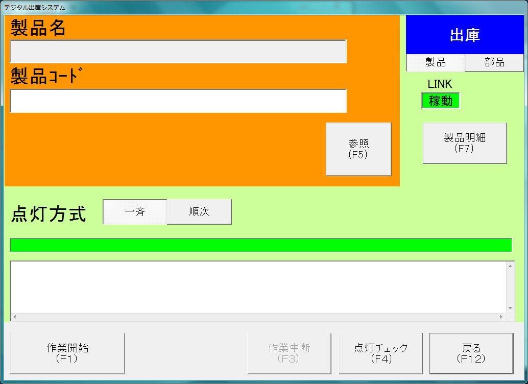 SmartPickingのデジタル出庫システム画面