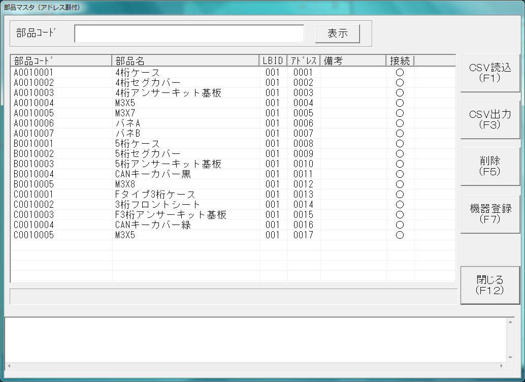 SmartPickingの部品マスタ(アドレス割付)画面