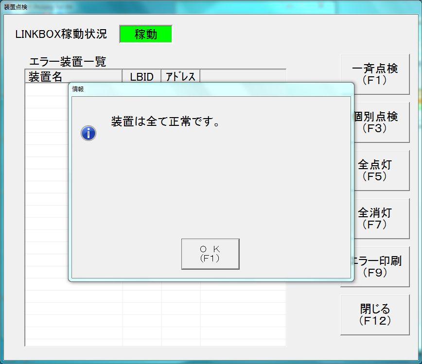 SmartPickingの装置点検画面
